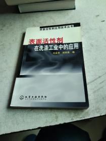 表面活性剂在洗涤工业中的应用(表面活性剂应用技术丛书)