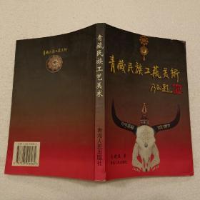 青藏民族工艺美术(32开)平装本,1999年一版一印