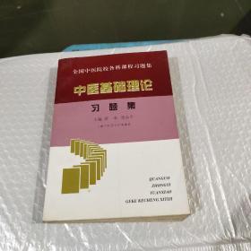 中医基础理论习题集