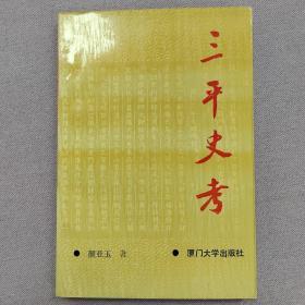 作者签赠本:三平史考