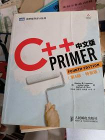 C++PRIMER中文版