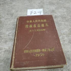 中华人民共和国机械产品样本