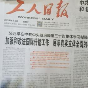 工人日报更新到2021年6月2日,前几个月有货,可指定日期联系客服