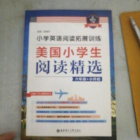 小学英语阅读拓展训练:美国小学生阅读精选(六年级+小升初)