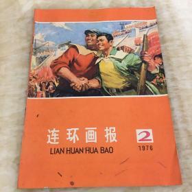 连环画报 1975-2期