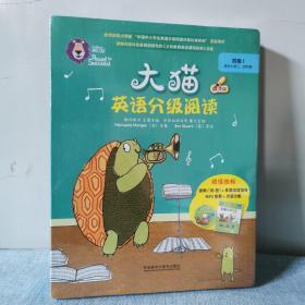 大猫英语分级阅读四级1(适合小学三.四年级)(10册读物+1册指导)附光盘   正版新书