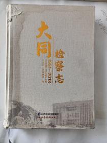 大同检察志(1951-2018)