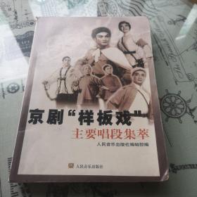 """京剧""""样板戏""""主要唱段集萃"""