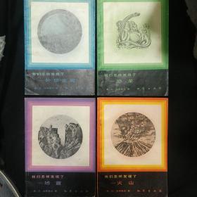 阿西莫夫作品《我们怎样发现了》恐龙 火山 地震 外层空间 四册合售 稀缺书 私藏 书品如图