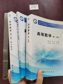高等数学(理、工类),高等数学(理、工类)学习指导,高等数学(理、工类)习题册 3本合售