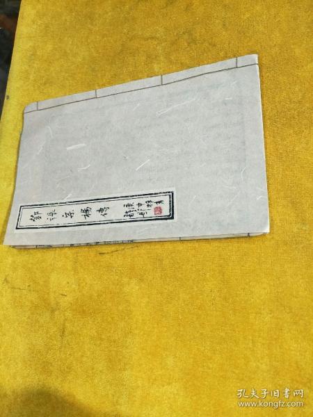 明万历三国志蜀书邓张宗杨传第十五