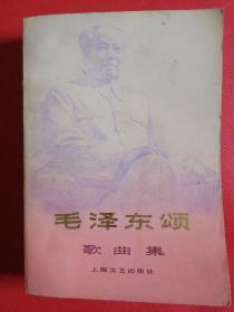 毛泽东颂歌曲集(保证正版现货)