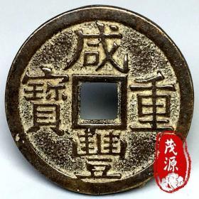 咸丰重宝当八古钱币古玩老古董收藏咸丰钱老物件黑漆铜钱