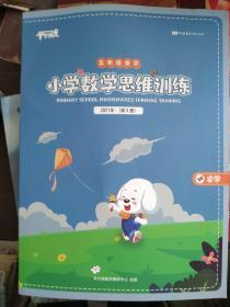 小学数学思维训练  2021  第3册  5年级睿学