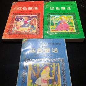 彩色童话集之:绿色童话、红色童话、蓝色童话,三册合售