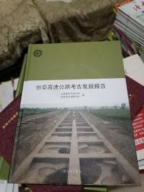 忻阜高速公路考古发掘报告
