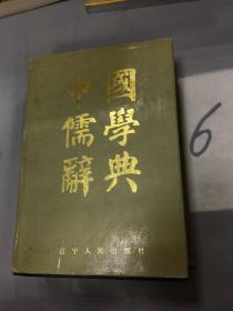 中国儒学辞典