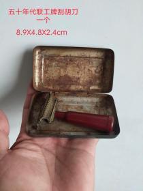五十年代联工牌半自动刮胡刀一枚