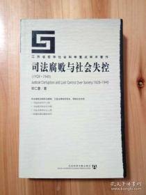 司法腐败与社会失控(1928-1949)
