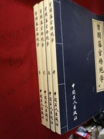曾国藩官场绝学(全四册)