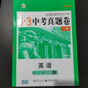 曲一线科学备考·5·3中考真题卷:英语(2021版)