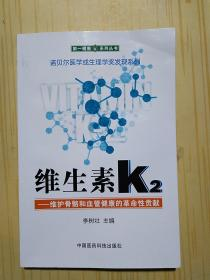 维生素K2——维护骨骼和血管健康的革命性贡献
