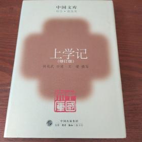上学记(精装)中国文库4