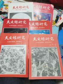 天文馆研究  1991年第2期,1992,1993,1994,1996年各1-2期 共6本