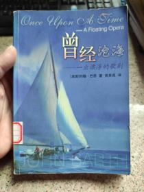 曾经沧海——一出漂浮的歌剧