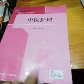 """中医护理/国家卫生和计划生育委员会""""十二五""""规划教材"""