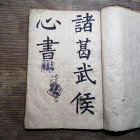 民间秘传占卜神术一一诸葛武侯心书 附诸葛武侯白猿经风雨占图说 一册全  。