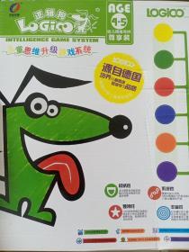 逻辑狗儿童思维升级游戏系统4-5岁尊享装(家庭版·盒式)