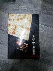 象棋中局荟萃(大32开A)