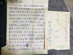 王青彦(甘肃省书协副主席)信札一通3页