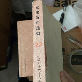 文史资料选辑(23总第66-68)