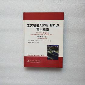 工艺管道ASME B31.3实用指南(原著第二版)