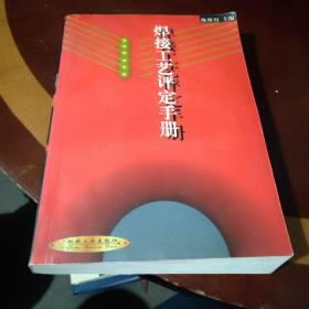 焊接工艺评定手册