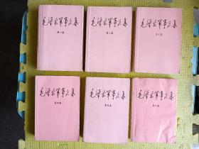 毛泽东军事文集(全六册 1-6卷)