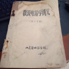 载波电话学讲义第三分册(铅印本183页)