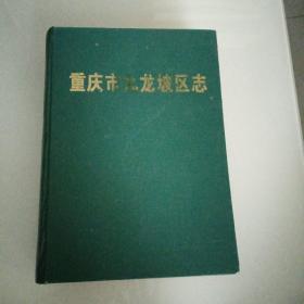 重庆市九龙坡区志