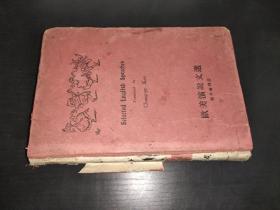 自修英文丛刊之一 《欧美演说文选》精装 1931年初版一刷 附佚名读书笔记 如图