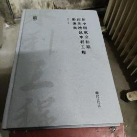 新中国成立初期西北地区水利工程影像集