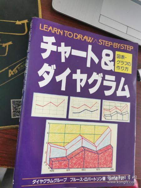 日文原版: 数据图表制作方法(教你画图表)16开 无涂画笔记