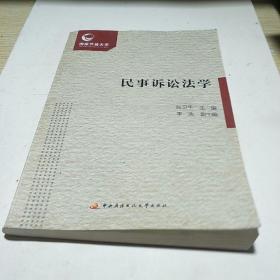 民事诉讼法学(附形成性考核册)