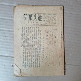 活页文选 第34号 (初中语文补充)