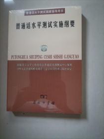 普通话水平测试实施纲要:普通话水平测试国家指导用书(塑封未拆,内有光盘。)