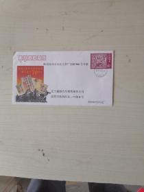 JF60(1-1)2000《中国人民革命战争时期邮票发行70周年》纪念邮资信封实寄封