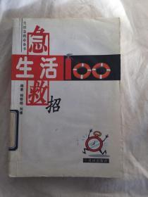 生活急救100招(瑕疵如图)