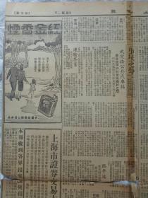 民国老报纸《大公报》  1946年7月15日 只存5~8版