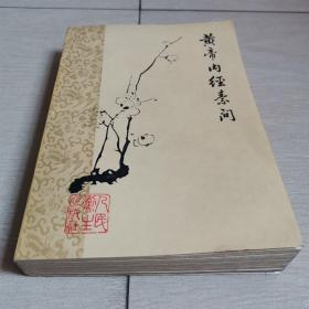 黄帝内经素问(全一册)〈1963年北京出版发行〉